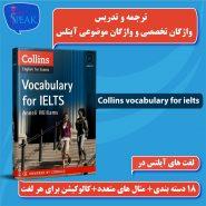 ترجمه و تدریس Collins vocab for IELTS