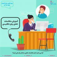 یادگیری مکالمات تلفنی زبان انگلیسی