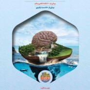 زیست شناسی یازدهم (جزیره اسرار 2)